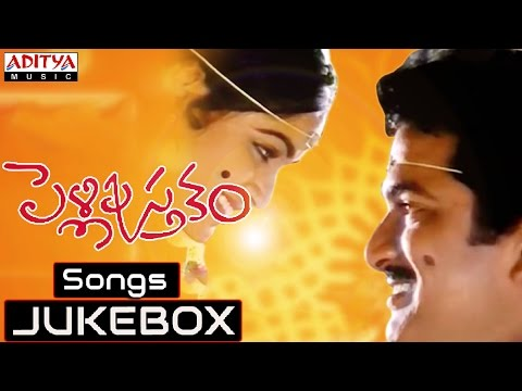 Pellipustakam Telugu Movie Full Songs || Jukebox || Rajendra Prasad, Divyavani