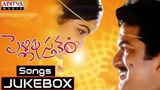 Pellipustakam Telugu Movie Full Songs || Jukebox || Rajendra Prasad, Divyavani