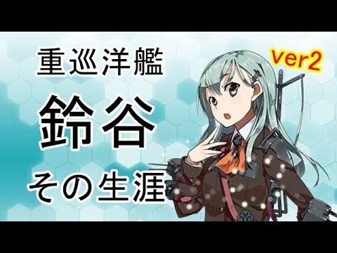 No 124 鈴谷 最上型3番艦 重巡洋艦 その生涯 ver2