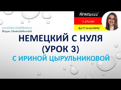 Видеоуроки немецкого языка