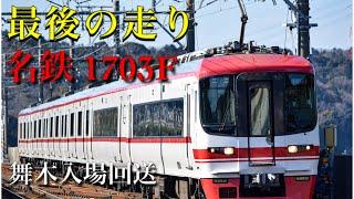 «最後の走り»名鉄1703F 舞木検査場 入場回送
