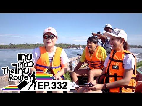 เทยเที่ยวไทย The Route | ตอน 332 | พาเที่ยว CSR ที่ จ.สุราษฎร์ธานี