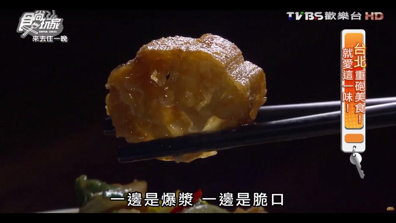 【臺北】阿才的店 媽媽家常菜 食尚玩家 來去住一晚 20151202 (4/7) - YouTube