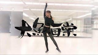 大鱼海棠(Big fish sea)Chinese dance practice mirrored 原创中国风舞蹈 by Secciya