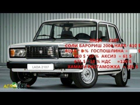 НАРХОИ РАСТАМОЖКА  ХАМАНАМУДИ МОШИНХО ДАР ТОЧИКИСТОН..2019