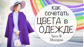 видео Наряды цвета осени или кирпичный цвет в одежде
