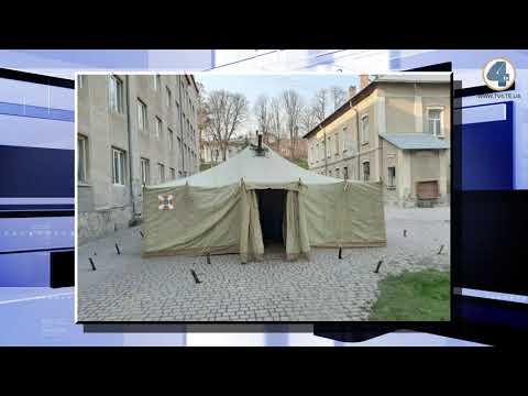 Телекомпанія TV-4: На Тернопільщині з'явилося 12 наметів, які зможуть тимчасово приймати хворих на коронавірус