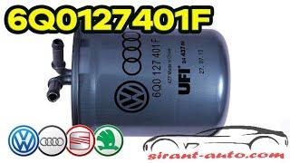 6Q0127401F Фильтр топливный дизель Skoda, Volkswagen, Audi, Seat