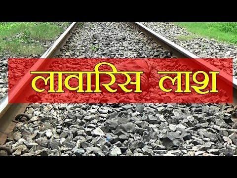 मेदिनीनगर - सुदना ओवरब्रिज के समीप मिली अज्ञात शव
