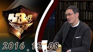 【完整版】20161208锵锵三人行 窦文涛:打裸条女生无警惕心 做事不考虑后果