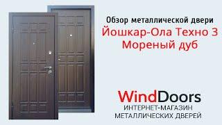 Обзор металлической двери Йошкар-Ола Техно 3 Мореный дуб(, 2016-04-07T10:39:40.000Z)