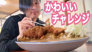 【チャレンジメニュー】群馬県前橋にある太田食堂でかわいいチャレンジメニューに挑戦してきた! thumbnail