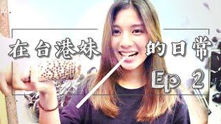 在台港妹的日常 - VLOG EP 2 - 我的必吃清單 TO-EAT LIST【AV IN TAIWAN】
