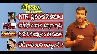 Baixar Rangasthalam 50 Days Run   Jr NTR Birthday Special   Ram Charan   The Cinema Info Show   Mr. B