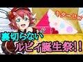 【スクフェス】遂にきた…!!黒澤ルビィ誕生祭を祝って勧誘したらキタ!!
