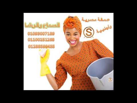 مكتب تشغيل الخادمات فى مصر 01288599435