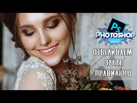 КАК ОТБЕЛИТЬ ЗУБЫ в Photoshop [2019]