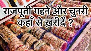Bapu Bazaar Jaipur || Street Market Shopping || Best Market In Jaipur | LIFE HACKS & USES