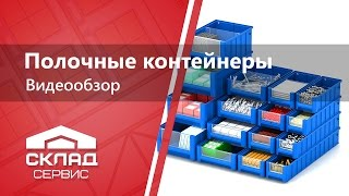 Пластиковые полочные контейнеры серии SK(Полочные контейнеры серии SK эффективны во многих сферах деятельности, но в первую очередь они были разрабо..., 2016-01-14T13:49:03.000Z)