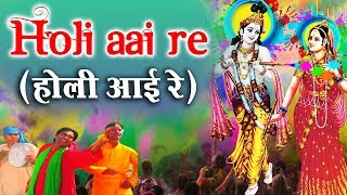 Popular Holi Song - Holi Aai Re (होली आई रे) - Holi Video Song 2018 - Bhakti Bhajan Kirtan