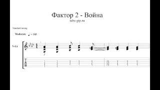 Фактор 2 - Война - ноты для гитары табы аранжировка