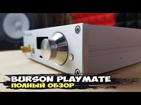 Burson PlayMate: шикарный ЦАП с усилителем класса А