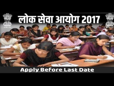 Public Service Commission Recruitment 2017   Graduate pass job   Sarkari Naukri