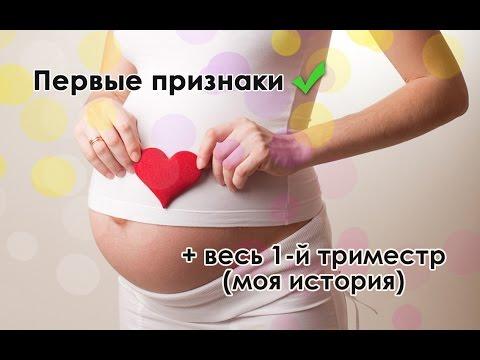 Самые первые признаки беременности и мой первый триместр.