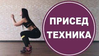 Как правильно приседать Техника: Классический присед. Фитнес мама Светлана Савичева