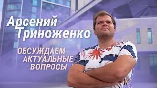 Арсений Триноженко - ответы на актуальные вопросы