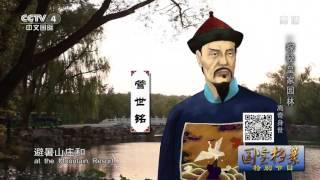《国宝档案》 20170803 特别节目 探秘皇家园林 09:45 | CCTV-4