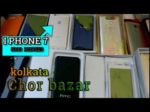 चोर बाज़ार  कोलकाता||Kolkata Chor Bazar|| Chadni Market||Central Kolkata||# Vlog 8