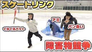 氷の上で障害物競争したら楽し過ぎた!!パン食い ぐるぐるバット スケートリンク貸切
