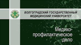 """Специальность """"Медико профилактическое дело"""""""