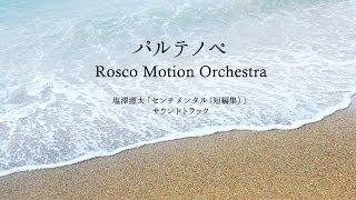 パルテノペ - Rosco Motion Orchestra|塩澤源太「センチメンタル(短編集)」サウンドトラック