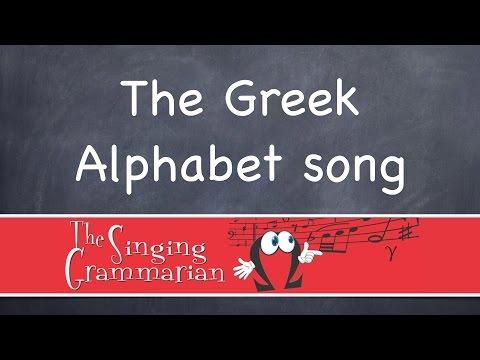 The (koine) Greek Alphabet Song