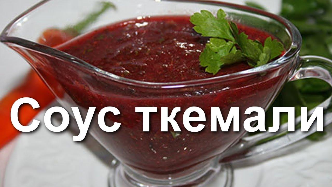 Готовим соус   А ля Ткемали.