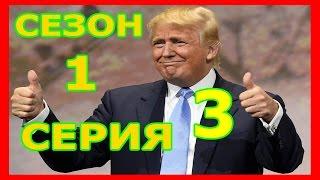 Шоу Кандидат, Дональда Трампа, 1 сезон 3 серия 'Уважение'
