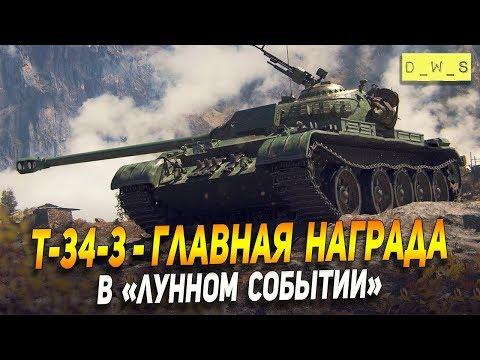 Т-34-3 - главная награда в Лунном событии в Wot Blitz | D_W_S