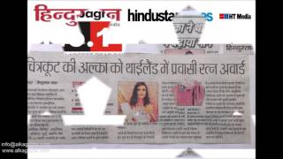 Dr. Alka Gupta in News [Part 1]