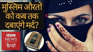 Why some Muslims still defend Triple Talaq and Nikah Halala? (BBC Hindi)