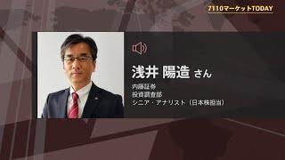 内藤証券 7110マーケットTODAY 9月24日 【内藤証券 浅井陽造さん】