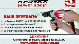 ВЕКТОР - 5 ЛЕТ расширенной гарантия