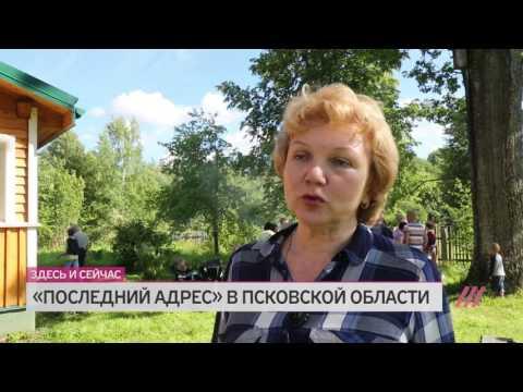 Последний адрес крестьянина Ильи Федорова (Псковская область)