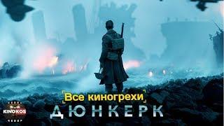 """Все киногрехи """"Дюнкерк"""""""
