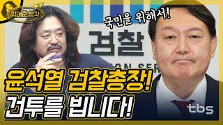 윤석열 검찰총장! 건투를 빕니다! [김어준 생각 / 김어준 뉴스 공장]