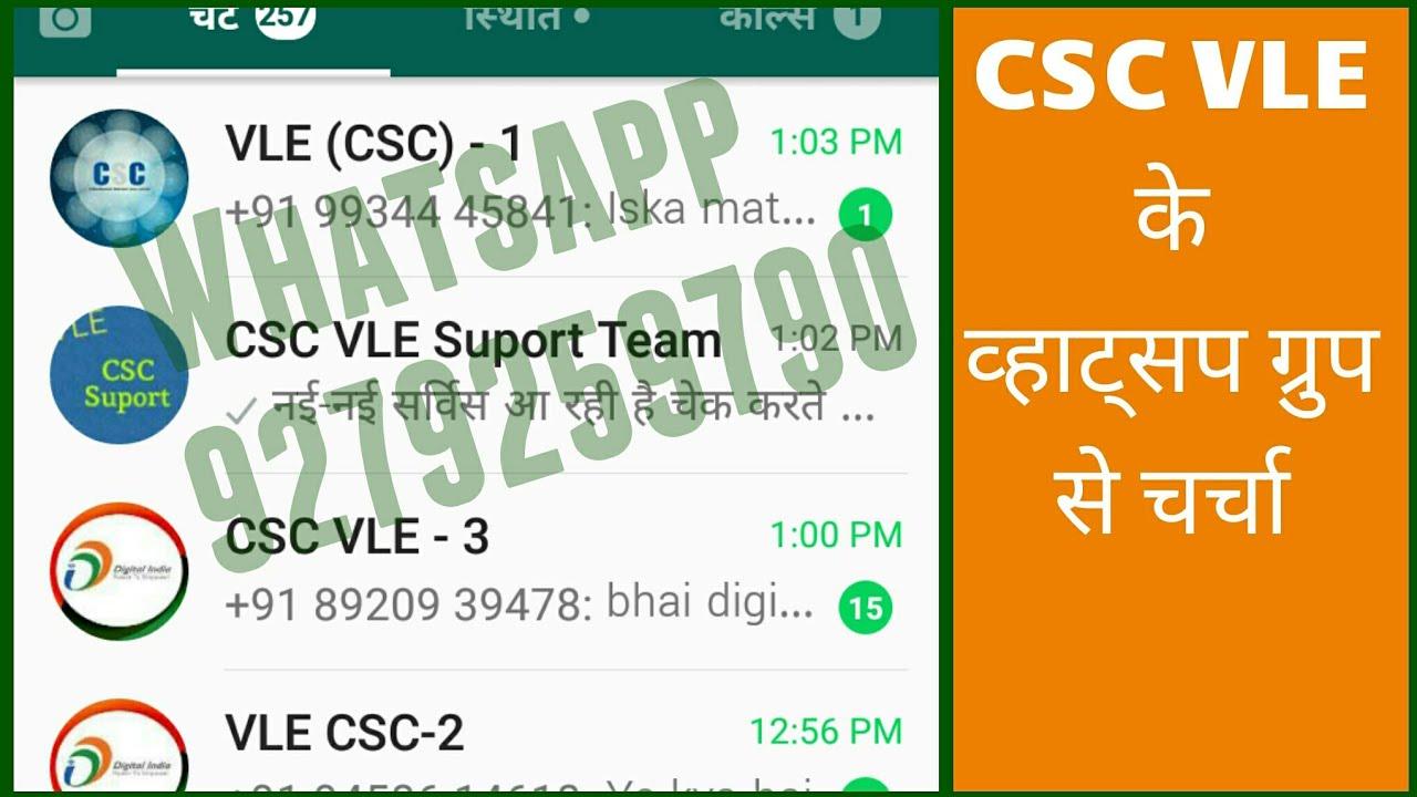 CSC VLE Whatsapp ग्रुप के लिए विशेष रूप से