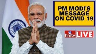 PM Modi Live || PM Narendra Modi Video Message To Nation | hmtv