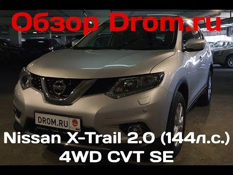 Nissan X-Trail 2016 2.0 (144 л. с.) 4WD CVT SE - видеообзор
