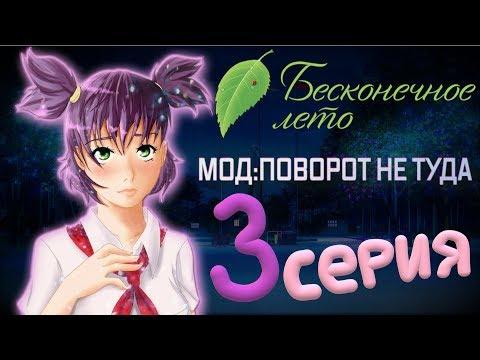 БУДЬ МОЕЙ ЛЮБОВЬЮ! - Бесконечное Лето(Мод:Поворот Не Туда) 3 серия